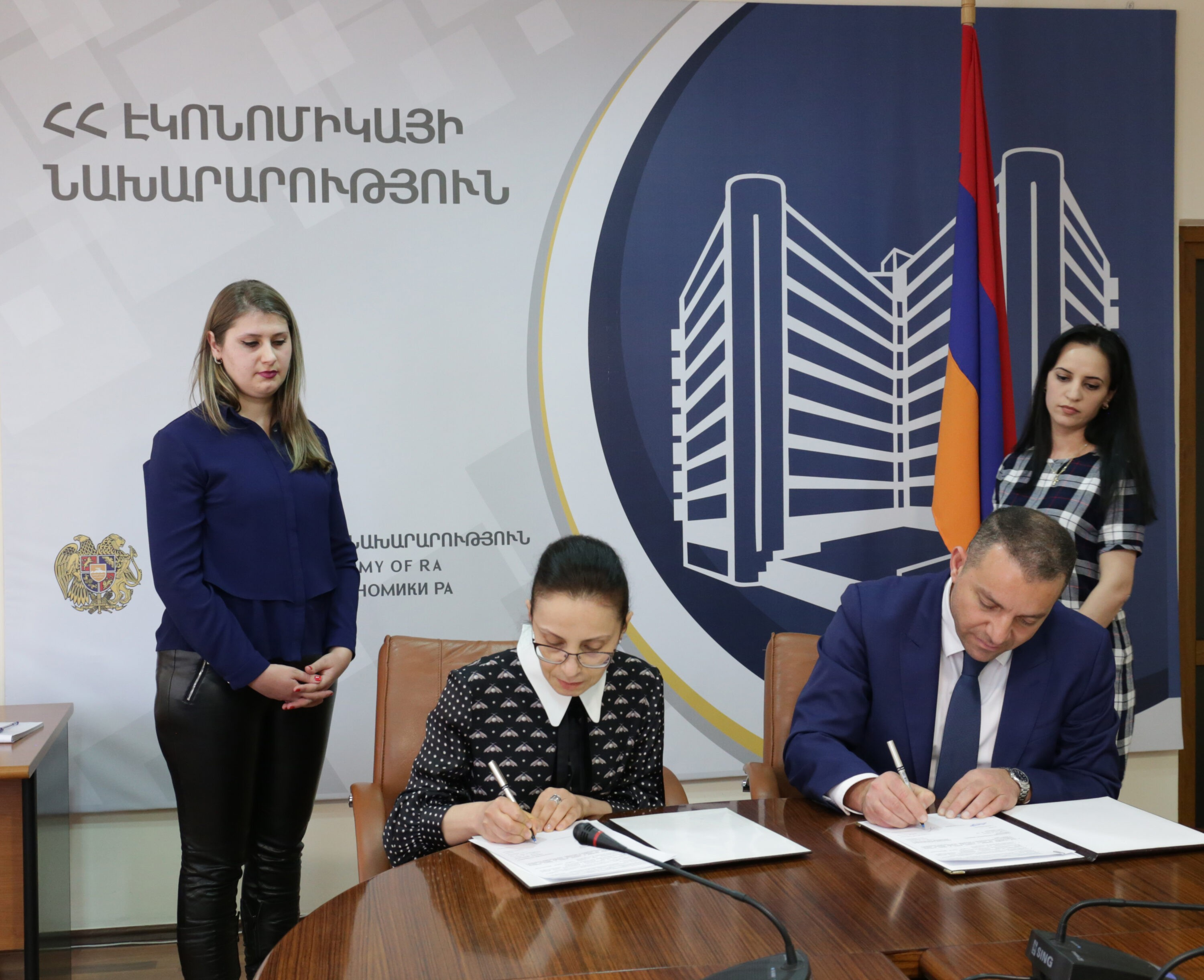 MOU signed by the Ministry of Economy of RA and the Corporate Governance Center
